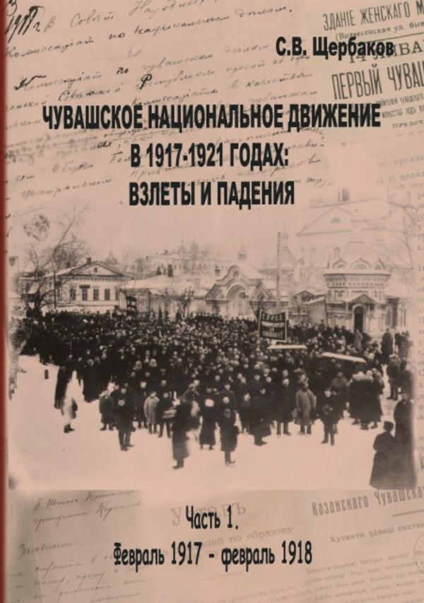 Закиев булгарский язык на чувашском языке